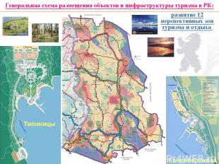 развитие 12 перспективных зон туризма и отдыха Генеральная схема размещения объе