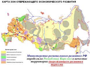 Министерство регионального развития РФ определило Республику Карелия в качестве