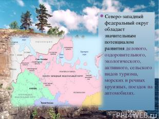 Северо-западный федеральный округ обладает значительным потенциалом развития дел