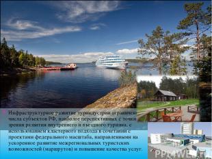 Инфраструктурное развитие туриндустрии ограниченного числа субъектов РФ, наиболе