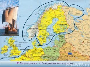 Мега-проект «Скандинавское кольцо»