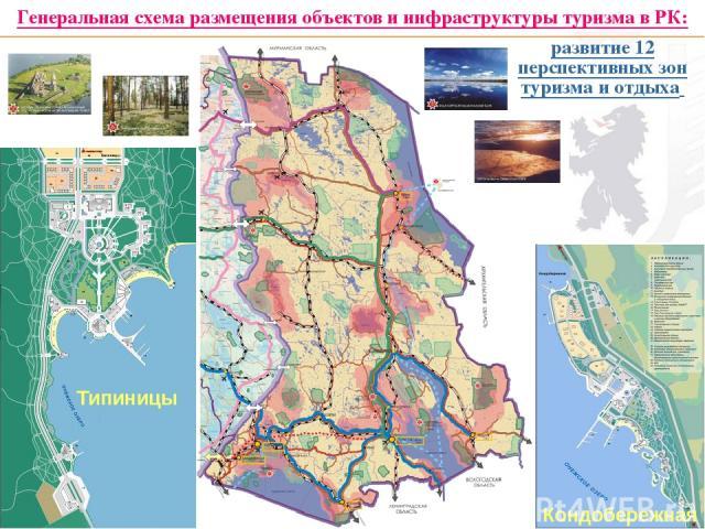 развитие 12 перспективных зон туризма и отдыха Генеральная схема размещения объектов и инфраструктуры туризма в РК: