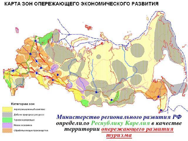 Министерство регионального развития РФ определило Республику Карелия в качестве территории опережающего развития туризма