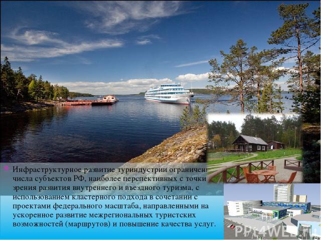 Инфраструктурное развитие туриндустрии ограниченного числа субъектов РФ, наиболее перспективных с точки зрения развития внутреннего и въездного туризма, с использованием кластерного подхода в сочетании с проектами федерального масштаба, направленным…