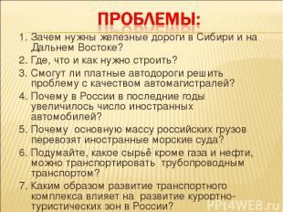 1. Зачем нужны железные дороги в Сибири и на Дальнем Востоке? 2. Где, что и как