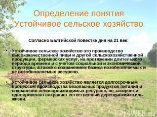 Согласно Балтийской повестке дня на 21 век: Устойчивое сельское хозяйство это пр
