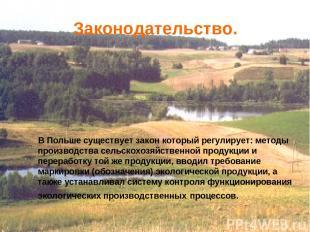 В Польше существует закон который регулирует: методы производства сельскохозяйст