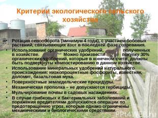 Критерии экологического сельского хозяйства Ротация севооборота (минимум 4 года)
