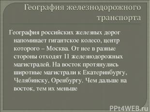 География российских железных дорог напоминает гигантское колесо, центр которого