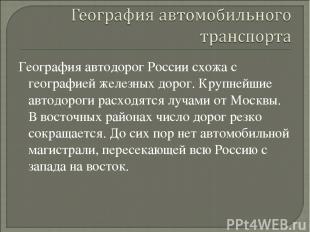 География автодорог России схожа с географией железных дорог. Крупнейшие автодор