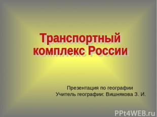 Презентация по географии Учитель географии: Вишнякова З. И.