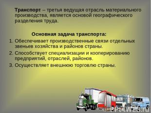 Транспорт – третья ведущая отрасль материального производства, является основой