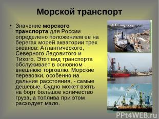 Значение морского транспорта для России определено положением ее на берегах море