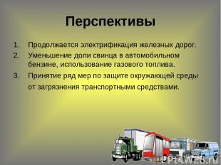 Перспективы Продолжается электрификация железных дорог. Уменьшение доли свинца в