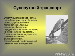 Сухопутный транспорт  Сухопутный транспорт - самый старый вид транспорта. За вр