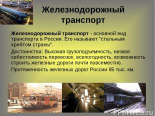 Железнодорожный транспорт Железнодорожный транспорт - основной вид транспорта в