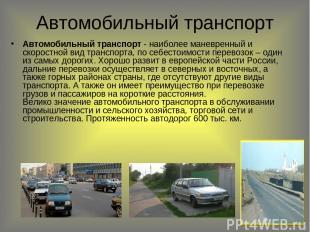Автомобильный транспорт Автомобильный транспорт - наиболее маневренный и скорост