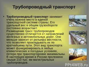 Трубопроводный транспорт Трубопроводный транспорт занимает очень важное место в