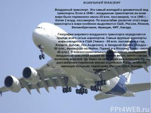 ВОЗДУШНЫЙ ТРАНСПОРТ Воздушный транспорт. Это самый молодой и динамичный вид тран