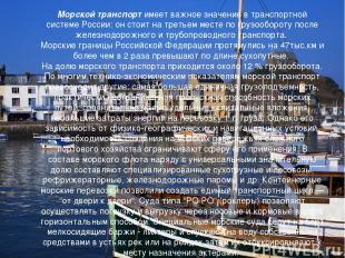 Морской транспорт имеет важное значение в транспортной системе России: он стоит