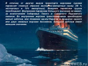 В отличие от других видов транспорта морскими судами перевозят главным образом э