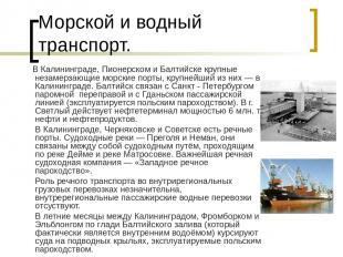 Морской и водный транспорт. В Калининграде, Пионерском и Балтийске крупные незам