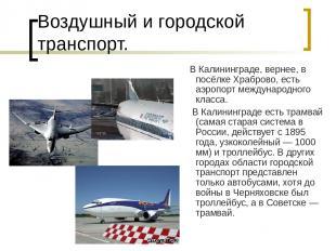 Воздушный и городской транспорт. В Калининграде, вернее, в посёлке Храброво, ест
