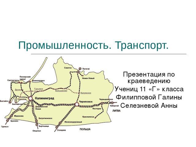 Промышленность. Транспорт. Презентация по краеведению Учениц 11 «Г» класса Филипповой Галины Селезневой Анны
