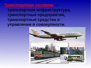 Транспортная система— транспортная инфраструктура, транспортные предприятия, тр