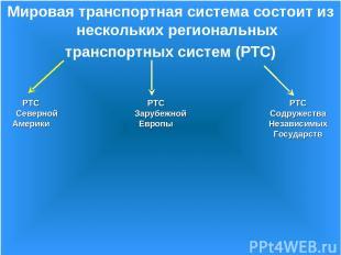 Мировая транспортная система состоит из нескольких региональных транспортных сис