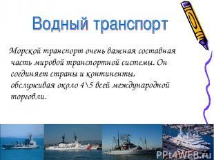 Морской транспорт очень важная составная часть мировой транспортной системы. Он