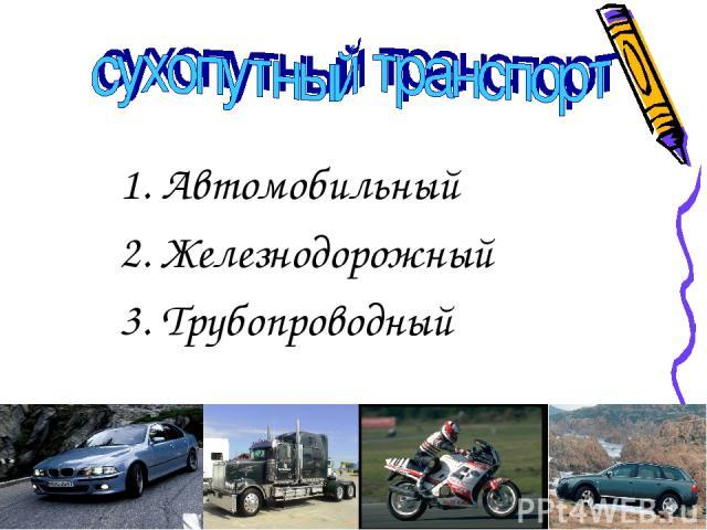 1. Автомобильный 2. Железнодорожный 3. Трубопроводный