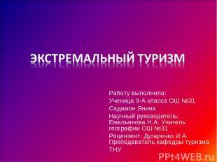 Работу выполнила: Ученица 9-А класса ОШ №31 Садамон Янина Научный руководитель: