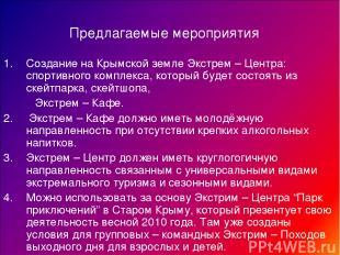 Предлагаемые мероприятия Создание на Крымской земле Экстрем – Центра: спортивног