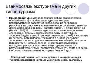 Взаимосвязь экотуризма и других типов туризма Природный туризм (nature tourism,