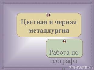 Цветная и черная металлургия Работа по географии Учениц 9 класса «А» Ивановой Ан
