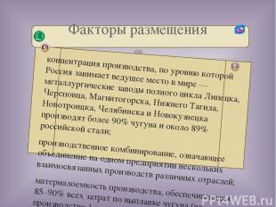 концентрация производства, по уровню которой Россия занимает ведущее место в мир