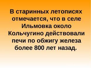 В старинных летописях отмечается, что в селе Ильмовка около Кольчугино действова