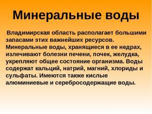 Минеральные воды Владимирская область располагает большими запасами этих важнейш