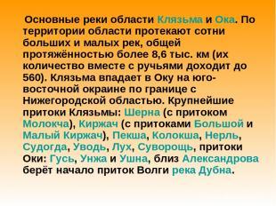 Основные реки области Клязьма и Ока. По территории области протекают сотни больш