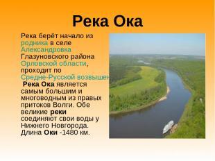Река Ока Река берёт начало из родника в селе Александровка Глазуновского района