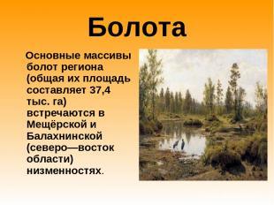 Болота Основные массивы болот региона (общая их площадь составляет 37,4 тыс. га)