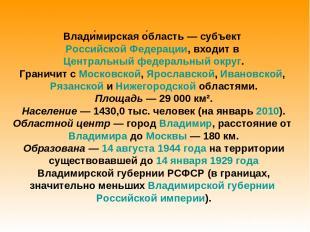 Влади мирская о бласть— субъект Российской Федерации, входит в Центральный феде