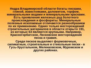 Недра Владимирской области богаты песками, глиной, известняками, доломитом, торф