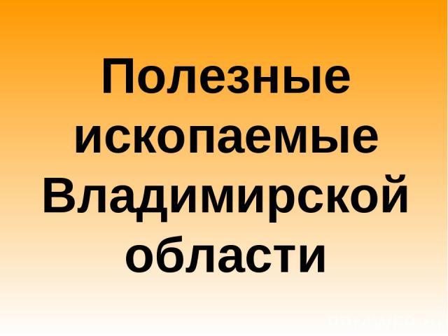 Полезные ископаемые Владимирской области