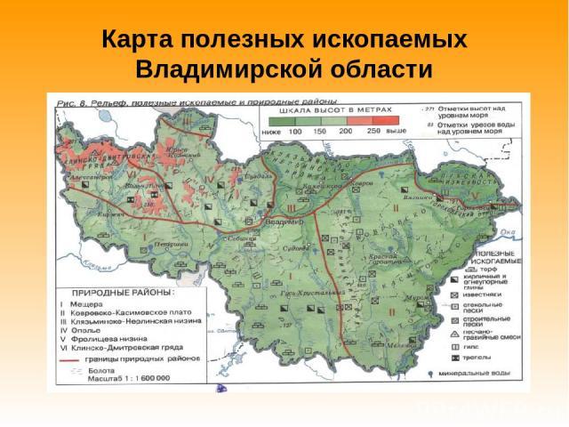 Карта полезных ископаемых Владимирской области