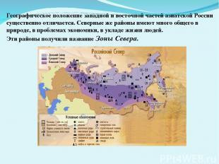 Географическое положение западной и восточной частей азиатской России существенн