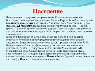 Население По сравнению с другими территориями России число жителей Восточного ма