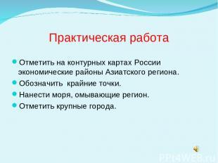 Практическая работа Отметить на контурных картах России экономические районы Ази