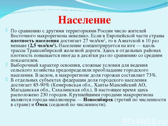 Население По сравнению с другими территориями России число жителей Восточного макрорегиона невелико. Если в Европейской части страны плотность населения достигает 27чел/км2, то в Азиатской в 10раз меньше (2,5чел/км2). Население концентрируется на…